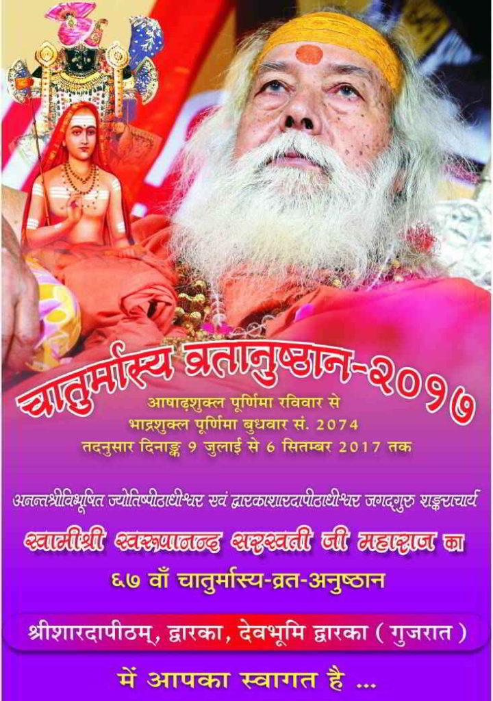 shankaracharya chatusmas 2017 dwarka guajrat
